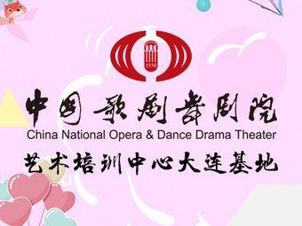 中国歌剧舞剧院艺术培训中心大连基地