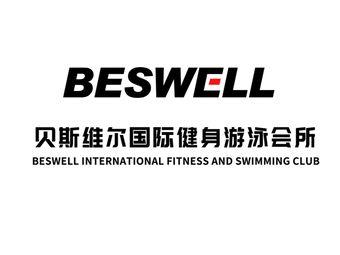贝斯维尔国际健身游泳会所
