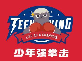 TeenBoxing少年强拳击(洋湖店)