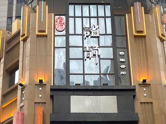 谧静养生会所(旗舰店)