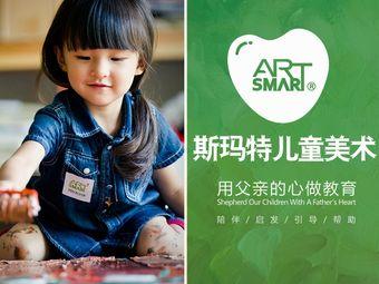 SMART 斯玛特儿童美术教育(华润万象汇校区)
