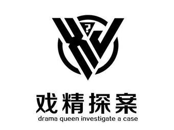 戏精探案演绎式轰趴馆(太阳岛店)