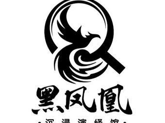 黑凤凰沉浸演绎馆