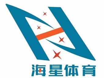 海星篮球培训(新华园店)