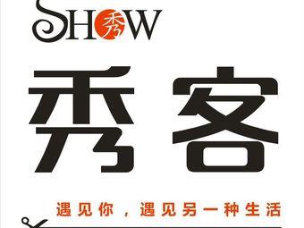 SHOW·秀客沙龙