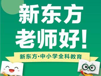 新东方(新万科教学区)