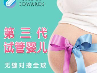 爱德华兹国际助孕中心
