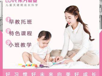 东方爱婴早教·双语蒙氏托班(江北校区)
