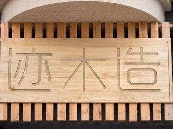 迹木造·DIY·木工手作·体验定制设计集合店