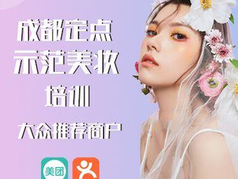 米图米化妆美甲培训学校(成都校区)