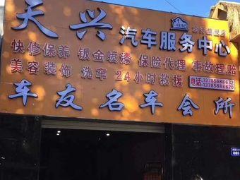 天兴汽车服务中心