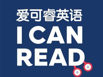 I CAN READ爱可睿英语(顺德校区)