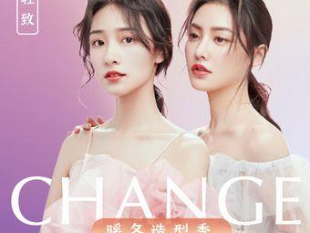 Change Hair轻致沙龙(千支变店)