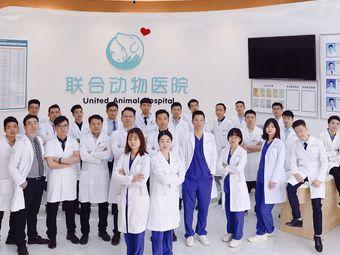 联合动物医院(光谷诊疗中心)