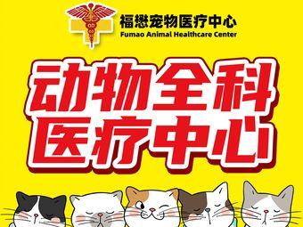 福懋动物诊所24小时急诊(黄岐店)