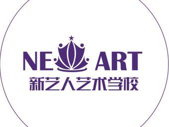 新艺人艺术学校(檀溪校区)