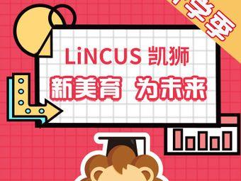LINCUS凯狮(铜陵万达广场校区)