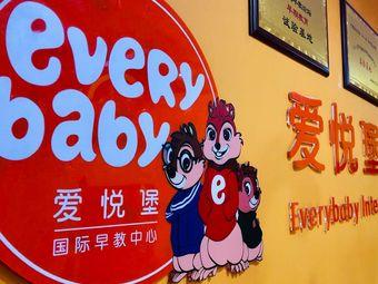 爱悦堡国际早教中心(锦绣华庭店)