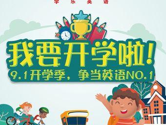 学乐国际少儿英语云龙万达中心