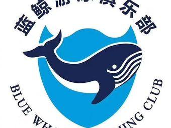 蓝鲸游泳俱乐部