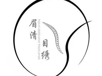 眉清目绣(新城吾悦广场直营店)