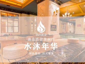 水沐年华健康水疗 扬州搓背