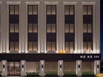 尚足休闲会所(财富店)