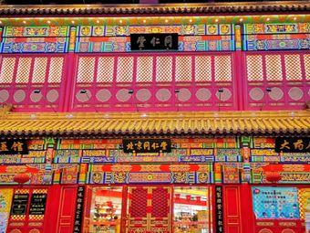 北京同仁堂中醫館(大沽南路店)