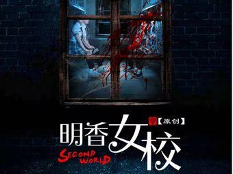异梦空间·沉浸式密室体验馆(中山路店)