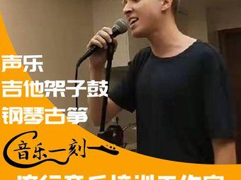 音樂一刻·聲樂唱歌·樂器培訓