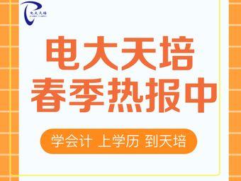 電大天培會計培訓·學歷教育學校(濱海校區)