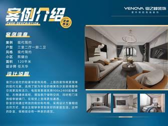 120平米三轻奢风格客厅装修图片大全