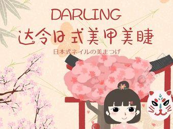 达令·Darling 日式美甲美睫(五一店)