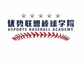 优势联盟棒球学院(金牛凯德校区)