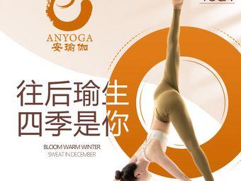 安瑜伽·普拉提(国色天乡店)
