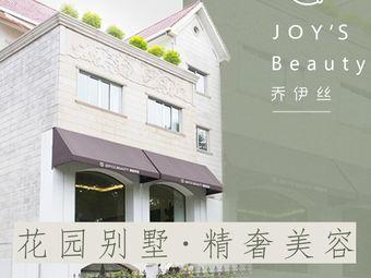 Joy's Beauty 精奢美容