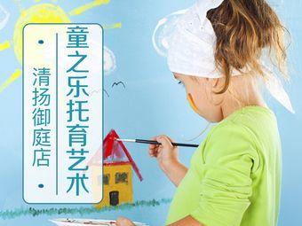 童之乐托育艺术中心