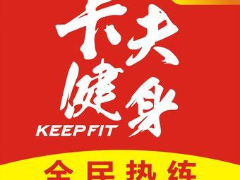 KeepFit卡夫健身(水悦城店)
