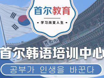 首尔韩语培训中心