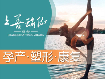 上善瑜伽·普拉提(工农路店)