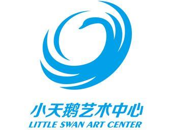 小天鹅艺术中心(沣惠南路校区)