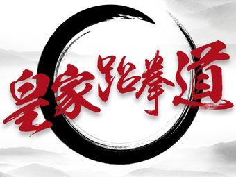 皇家跆拳道