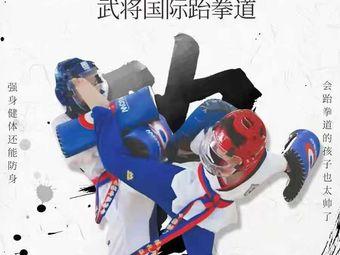 武将国际跆拳道