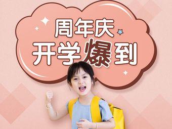 七田真早期教育(雨花吾悦店)