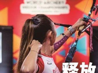 漢風上弦射箭俱樂部(菱角湖店)