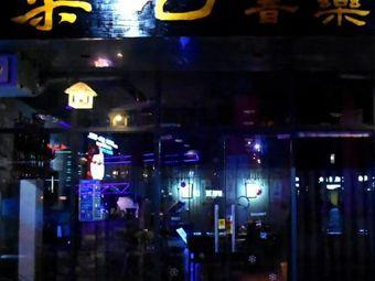 乐吧音乐小酒馆