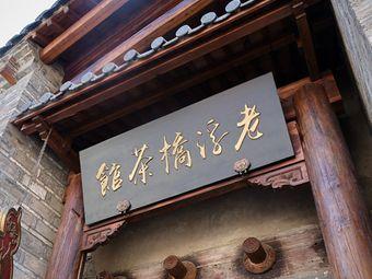 老浮桥茶馆