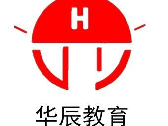 华辰文化教育