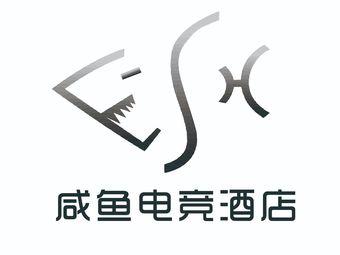 咸鱼电竞酒店