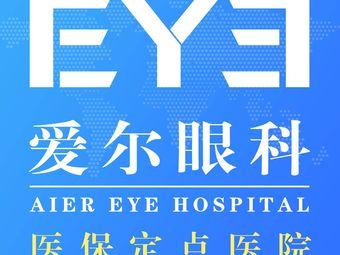 爱尔眼科医院